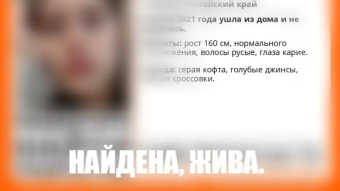 14-летняя девочка пропала в Барнауле