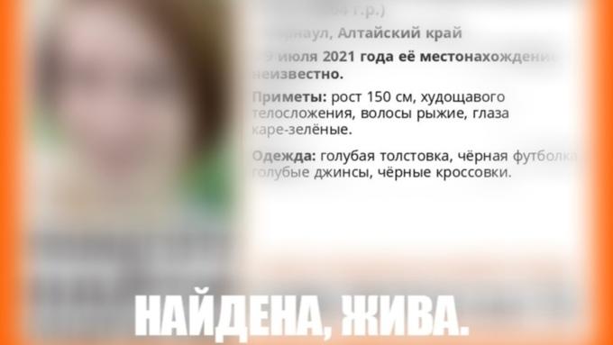 Пропавшую в Барнауле 17-летнюю девушку нашли живой