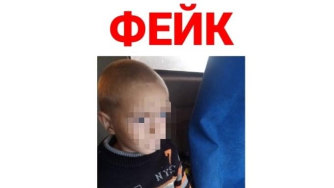 В Алтайском крае распространяют фейк о найденном малыше