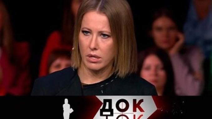 Первый канал закрыл шоу с Ксенией Собчак из-за низких рейтингов