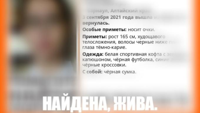 13-летняя девочка пропала в Барнауле. Обновлено
