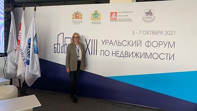 Алтайские нотариусы презентуют дистанционные сделки на форуме по недвижимости