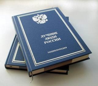Лучшие люди россии энциклопедия