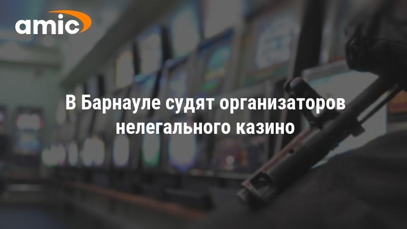 Нелегальное казино барнаул 2015 лазерная рулетка в томске