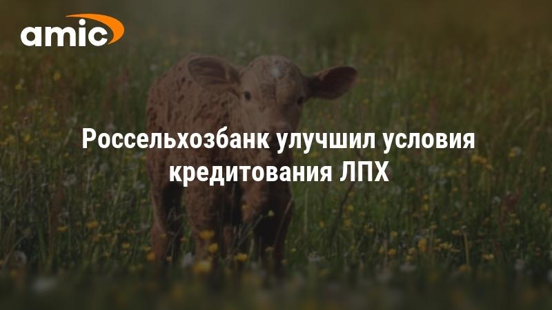Россельхозбанк акша лпх кредит