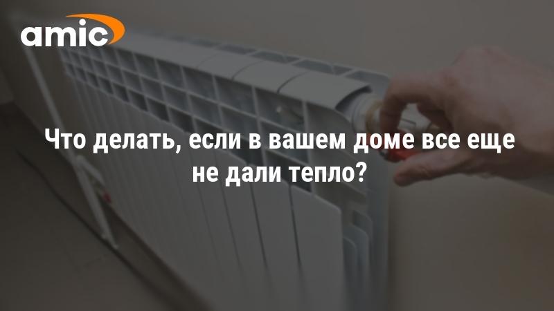 Что делать если тепло еще не дали