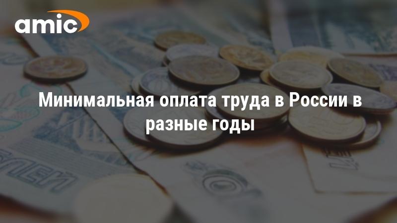 Минимальная оплата труда в россии