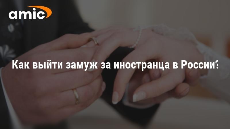 Выйти замуж за иностранца сайт знакомств наталья