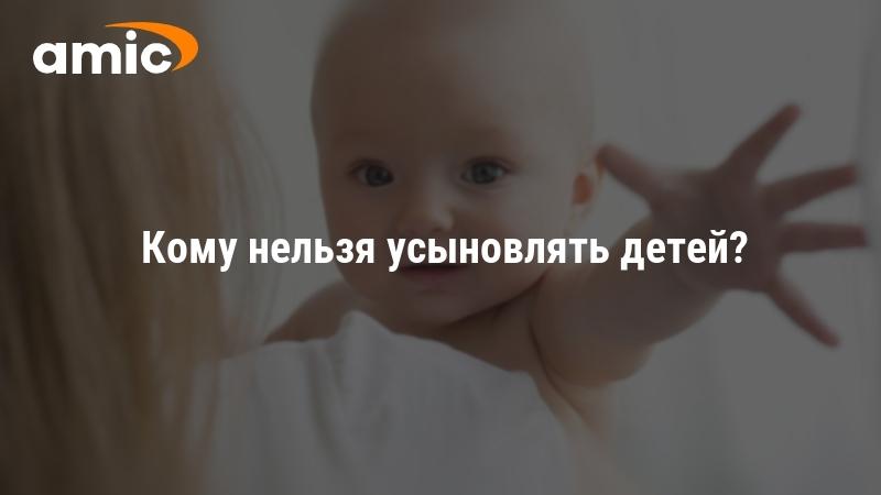 что необходимо для усыновление ребенка решаясь