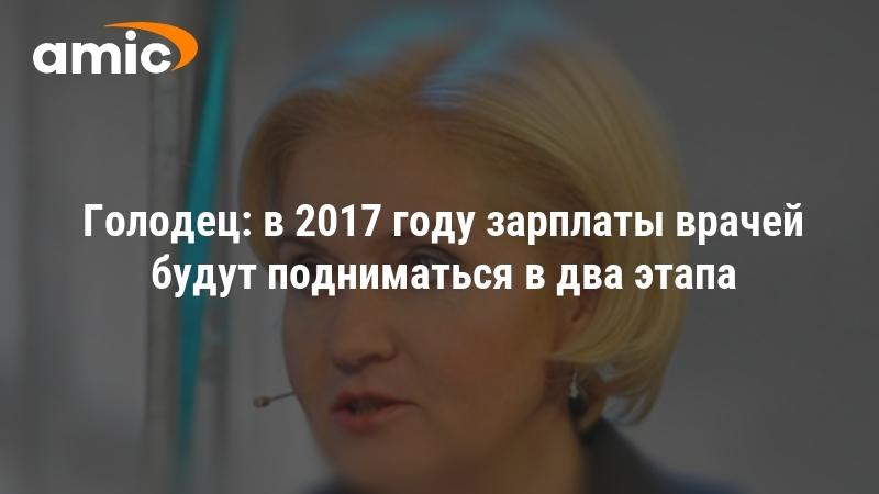 Когда будет повышение зарплаты медикам в 2018 году в татарстане