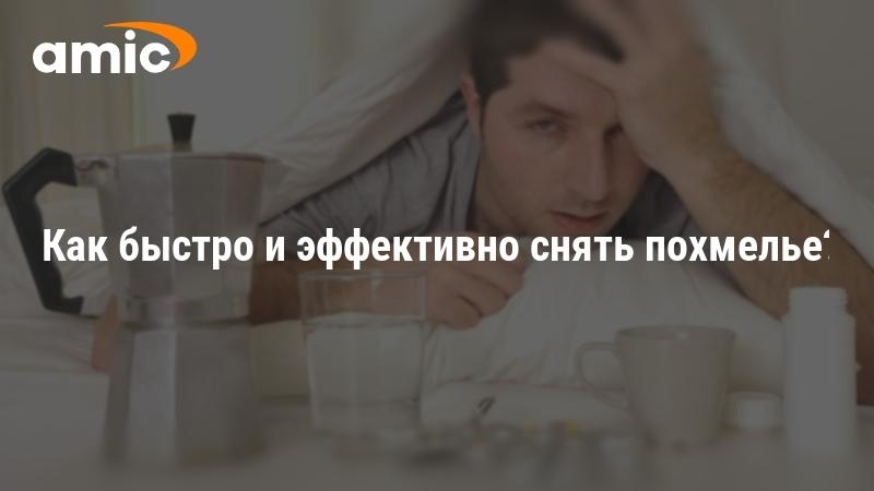 Как быстро снять похмельный синдром в домашний условиях