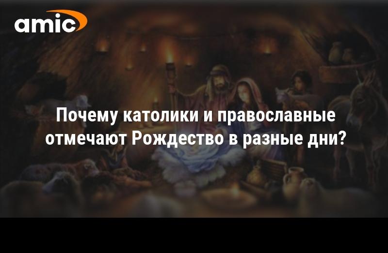 Почему православное и католическое рождество в разные дни
