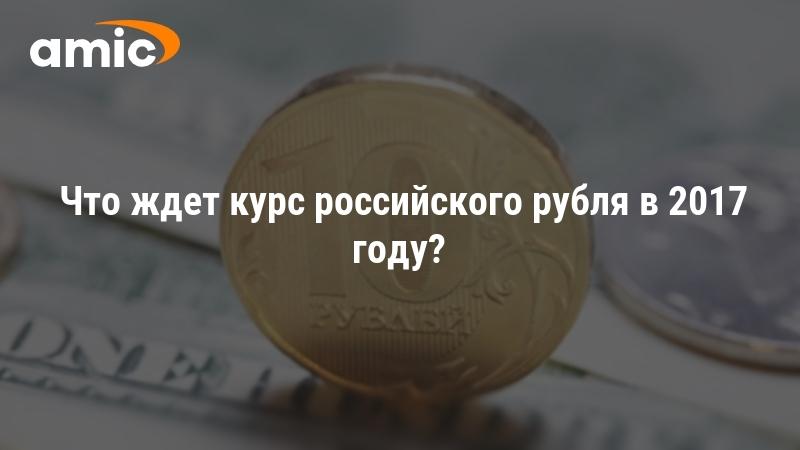 нигде Обрушение рубля в 2017 году успел