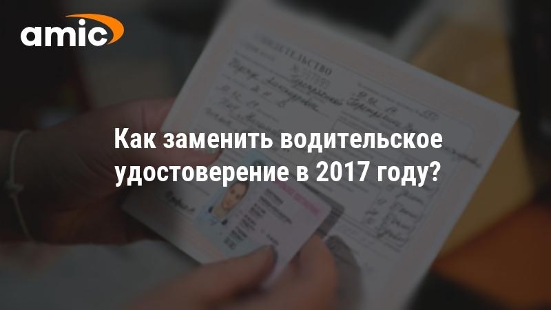 Истек срок водительских прав что нужно для замены 2018 25
