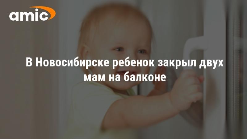 В новосибирске ребенок закрыл двух мам на балконе.