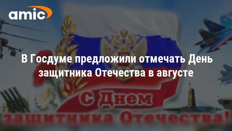 В Госдуме предлагают перенести День защитника Отечества на август