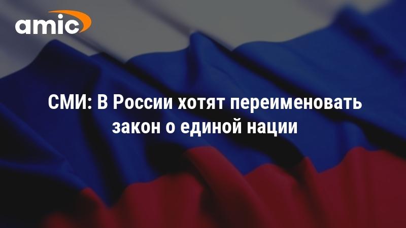 О единой российской нацииъ