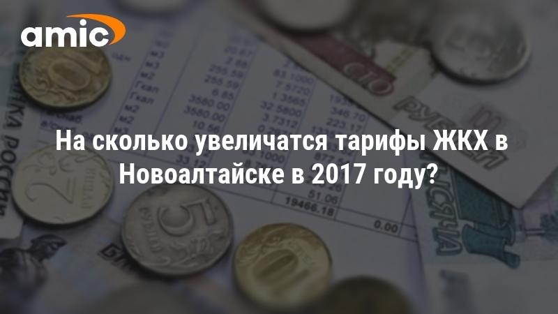 На сколько повысились тарифы жкх в 2018