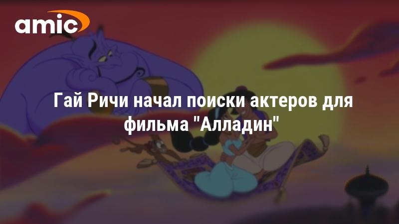 Алладин фильм 2018 гай ричи