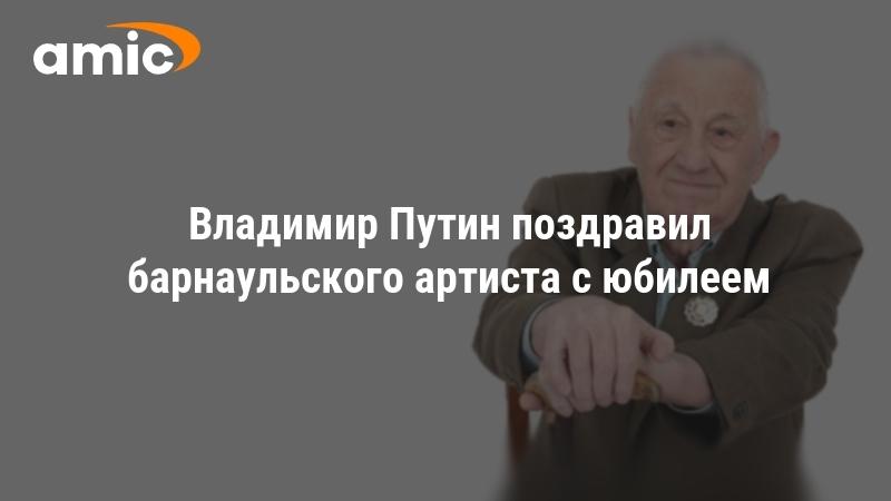 Путин поздравления артистам