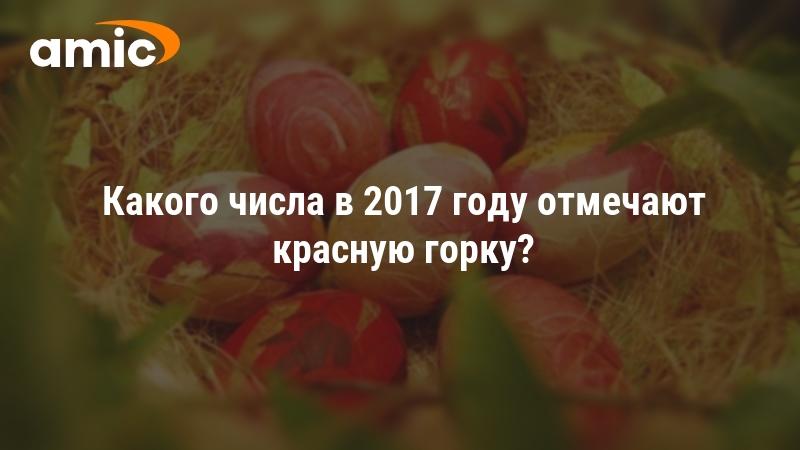 Красная горка 2018. Какого числа у православных