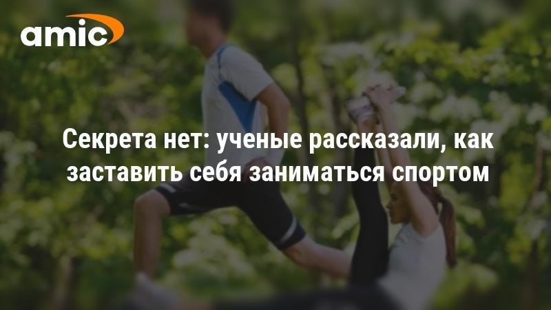 7 способов, как заставить себя заниматься спортом в ...