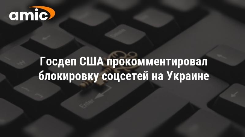 Заблокировали соц сети в украине