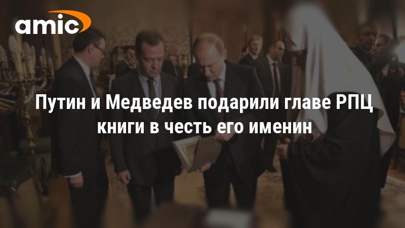 Медведев подарил книгу