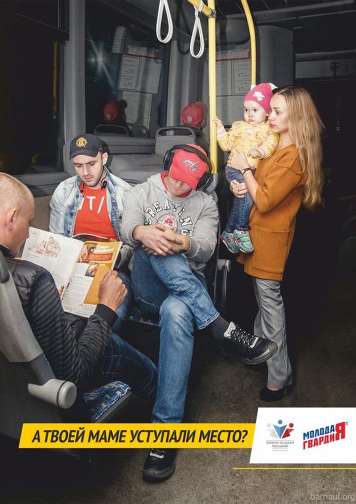 сунуть в автобусе девушке