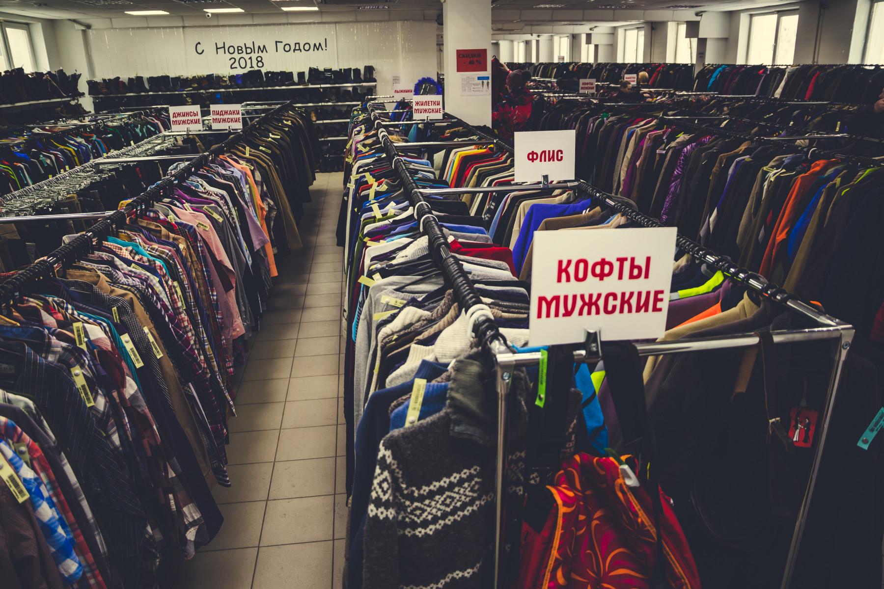 67a6b6a0f Что касается представленного товара в категории секонд-хенд, то сеть  магазинов