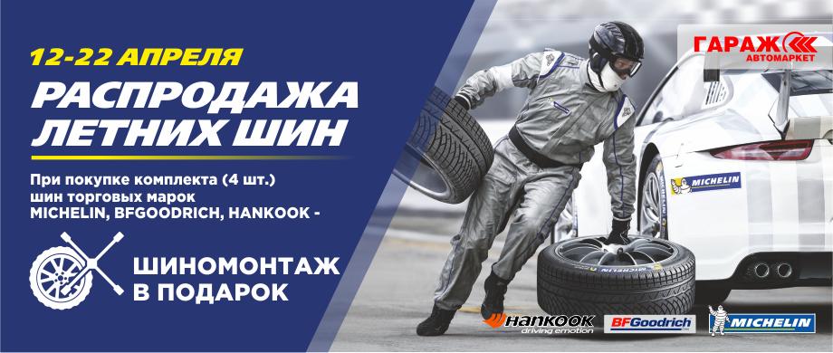 Летние шины распродажа сайт монетка челябинск