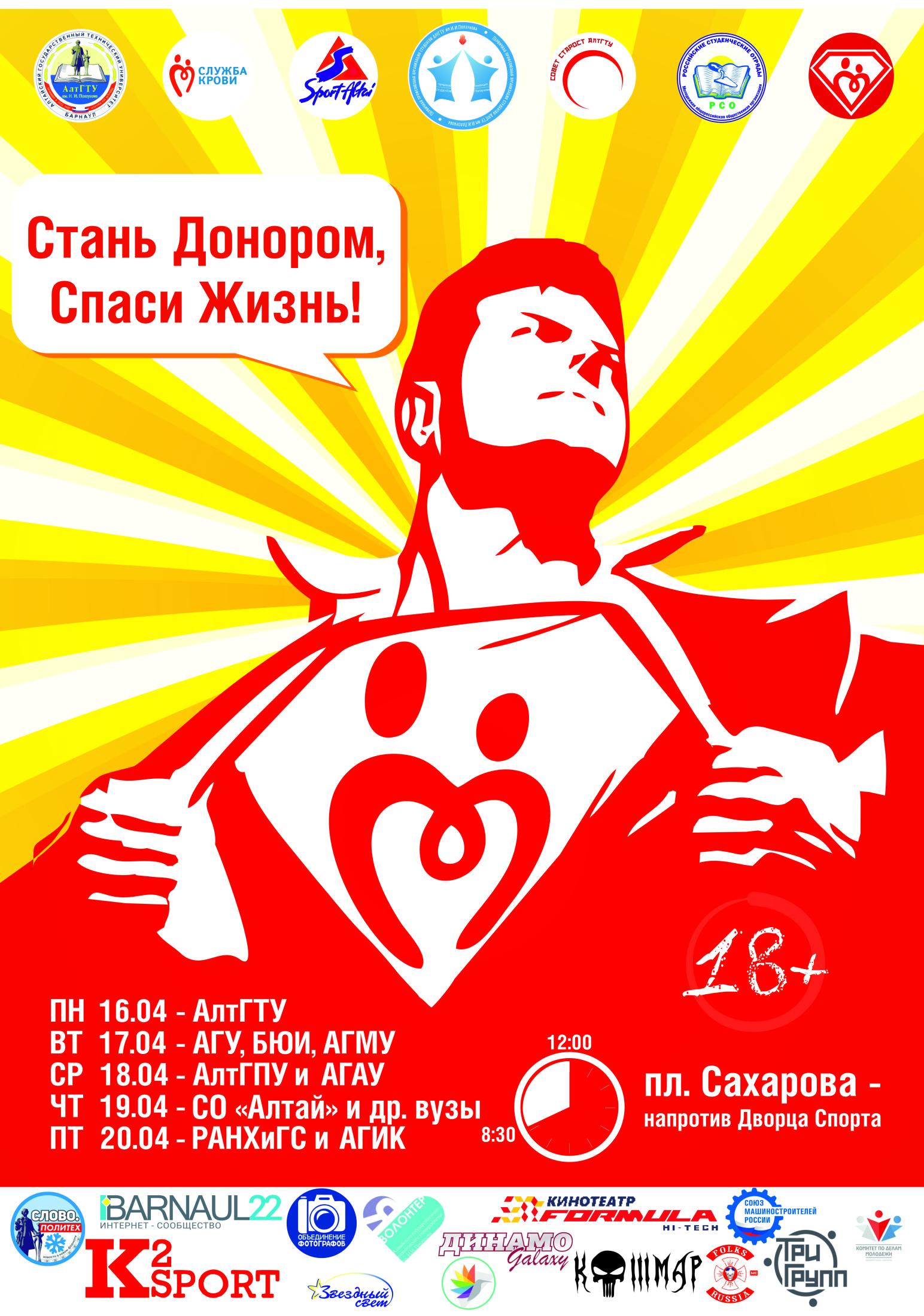 наличники картинки пропаганда донорства работы