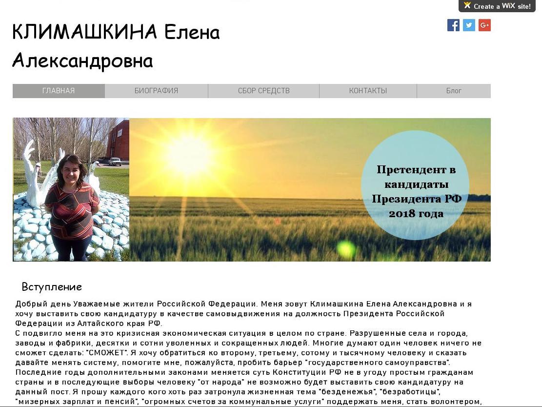 «Язалезу нагору»: жительница Алтайского края желает стать президентом