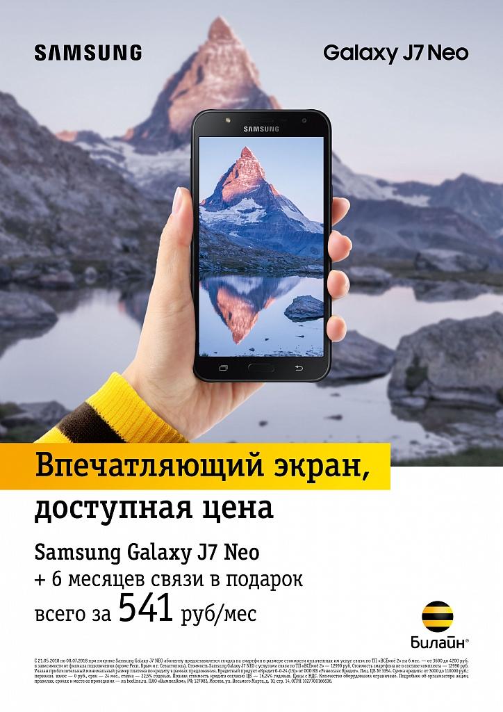 Galaxy 8 в кредит