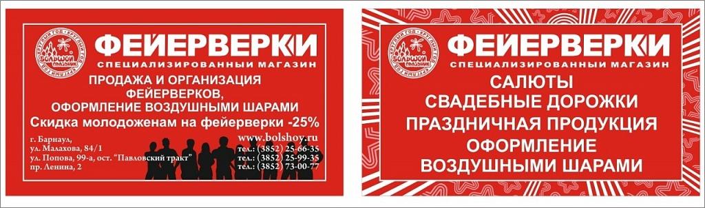 Купить фейерверки и салюты с бесплатной доставкой по Москве