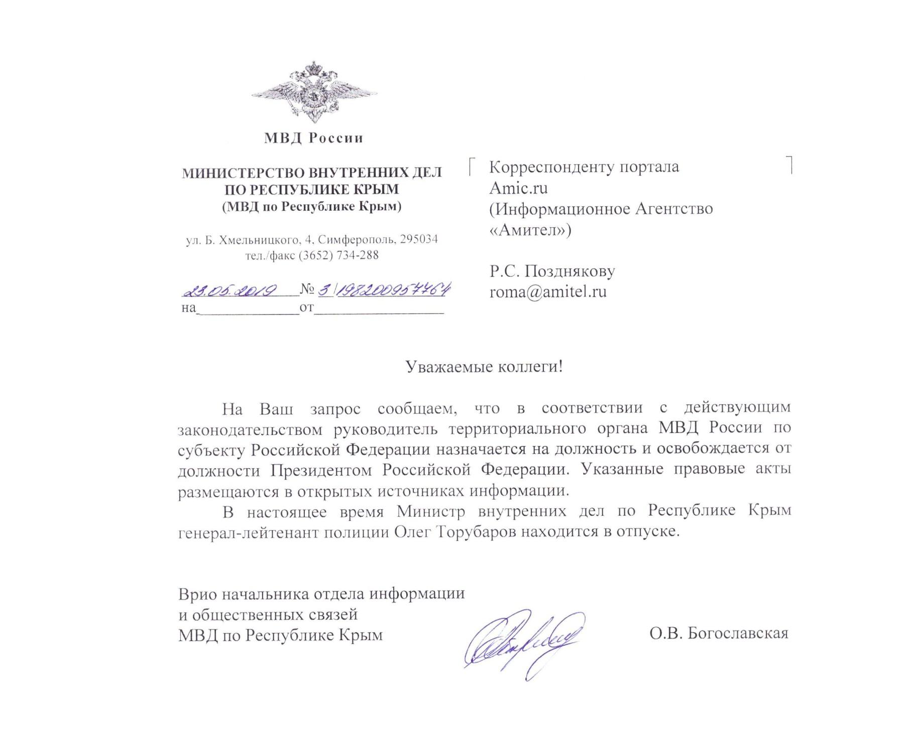 amic.ru: Ответ на запрос из МВД по Республике Крым