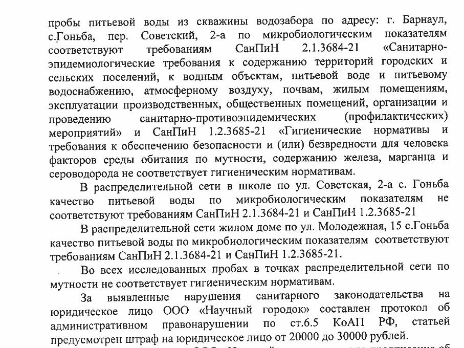 Гоньба черноводная. Как в пригороде Барнаула люди вынуждены радоваться даже грязной воде