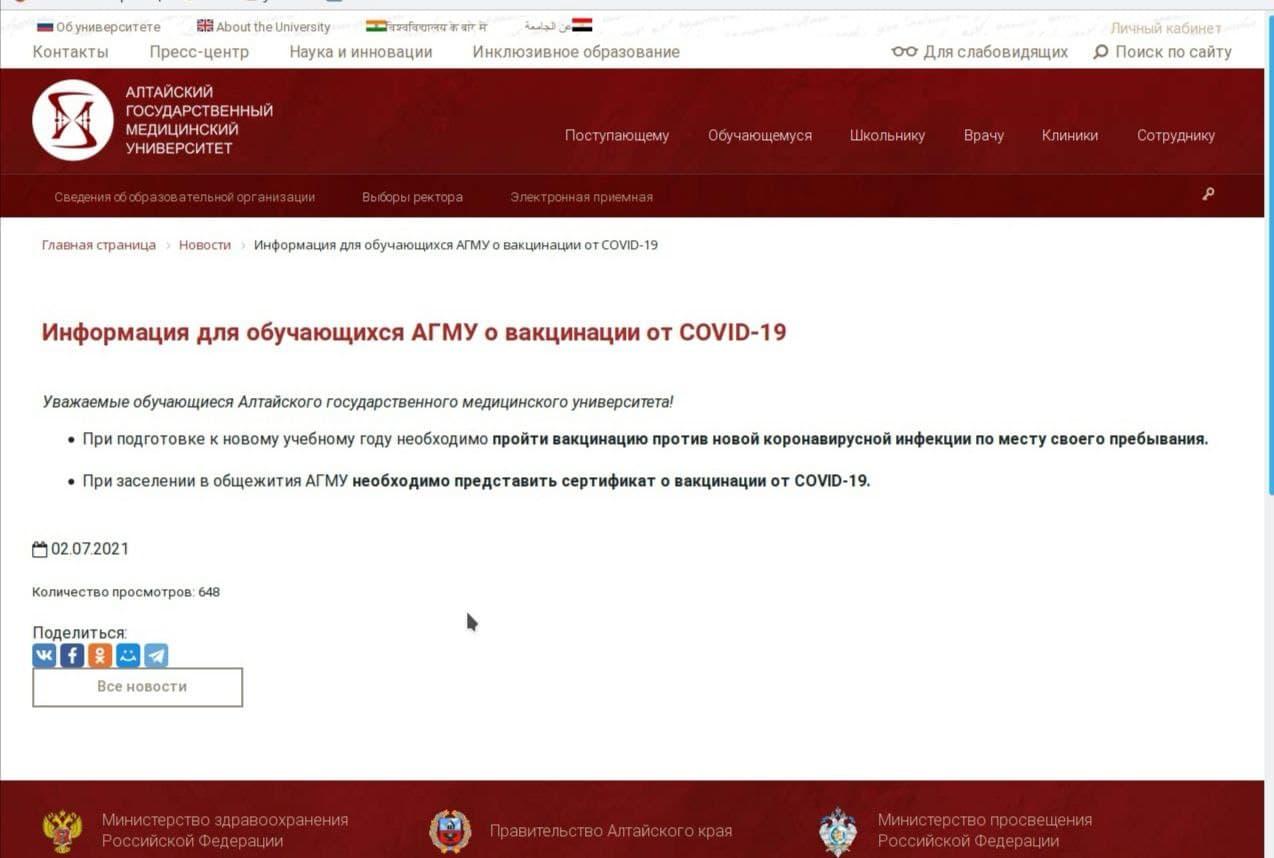 В вузах Алтайского рассказали, будут ли вводить обязательную вакцинацию студентов от COVID