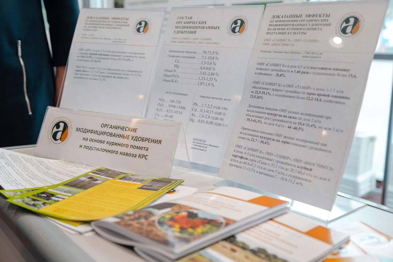 Технологии будущего: учёные АГАУ представили свои разработки на биотехнологическом форуме