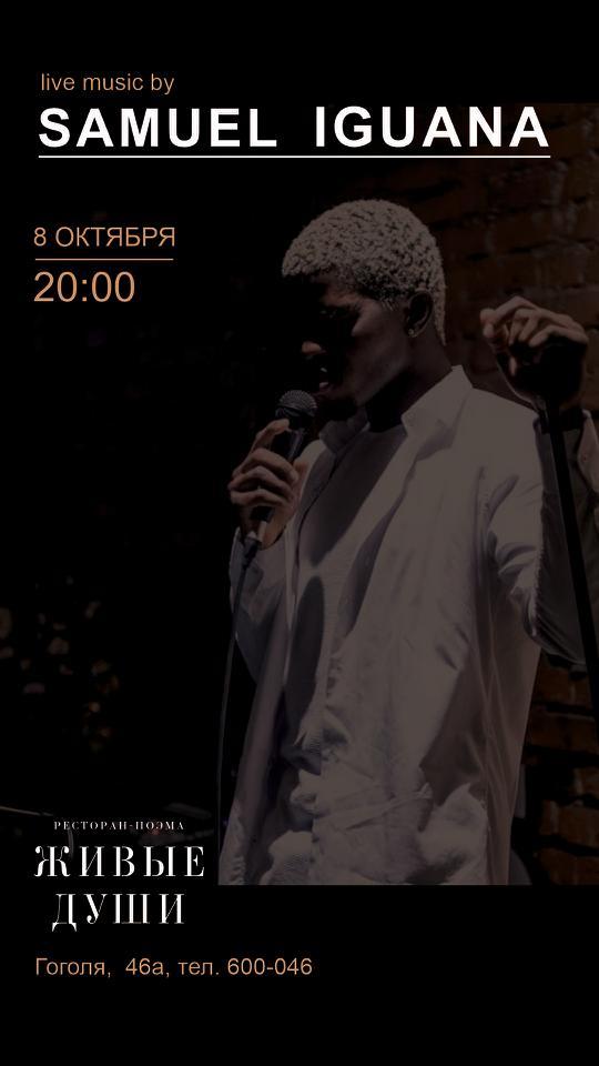 Живая музыка, роскошная атмосфера: в Барнауле выступит африканский певец Самуэль Игуана